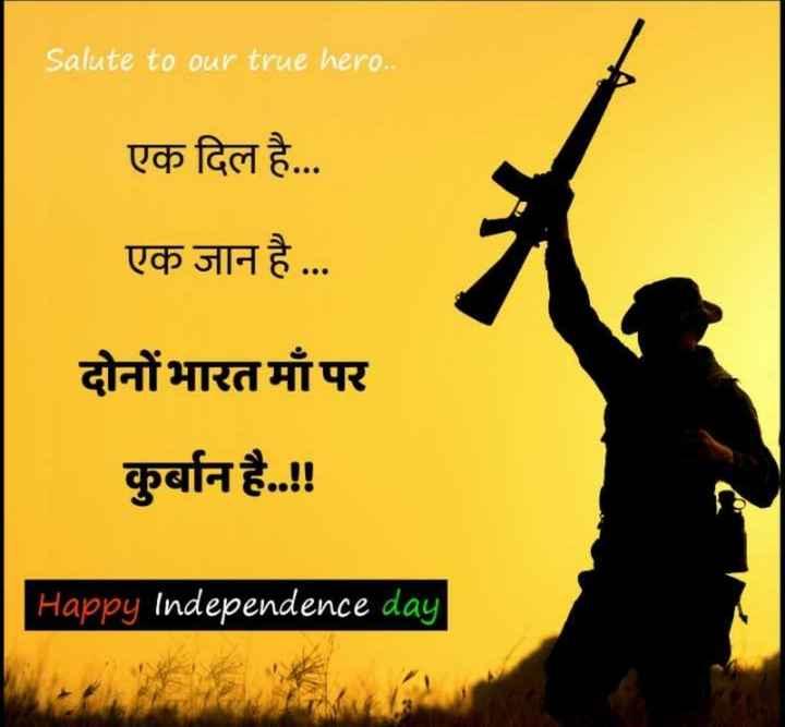 🕊हैप्पी स्वतंत्रता दिवस - Salute to our true hero . एक दिल है . . . एक जान है . . . दोनों भारत माँ पर कुर्बान है . . ! ! Happy Independence day - ShareChat
