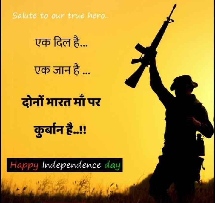 🕊हैप्पी स्वतंत्रता दिवस - Salute to our true hero . . एक दिल है . . . एक जान है . . . दोनों भारत माँ पर कुर्बान है . . . ! Happy Independence day - ShareChat