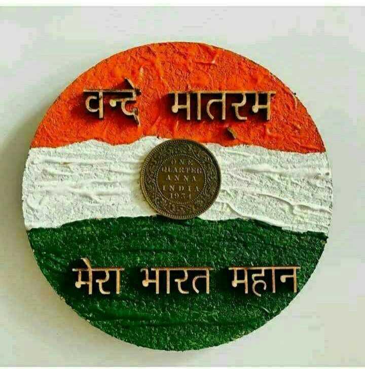 🕊हैप्पी स्वतंत्रता दिवस - वन्दे मातरम मेरा भारत महान - ShareChat