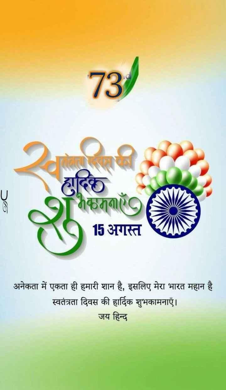 🕊हैप्पी स्वतंत्रता दिवस - 73 Do 15 अगस्त अनेकता में एकता ही हमारी शान है , इसलिए मेरा भारत महान है स्वतंत्रता दिवस की हार्दिक शुभकामनाएँ । जय हिन्द - ShareChat