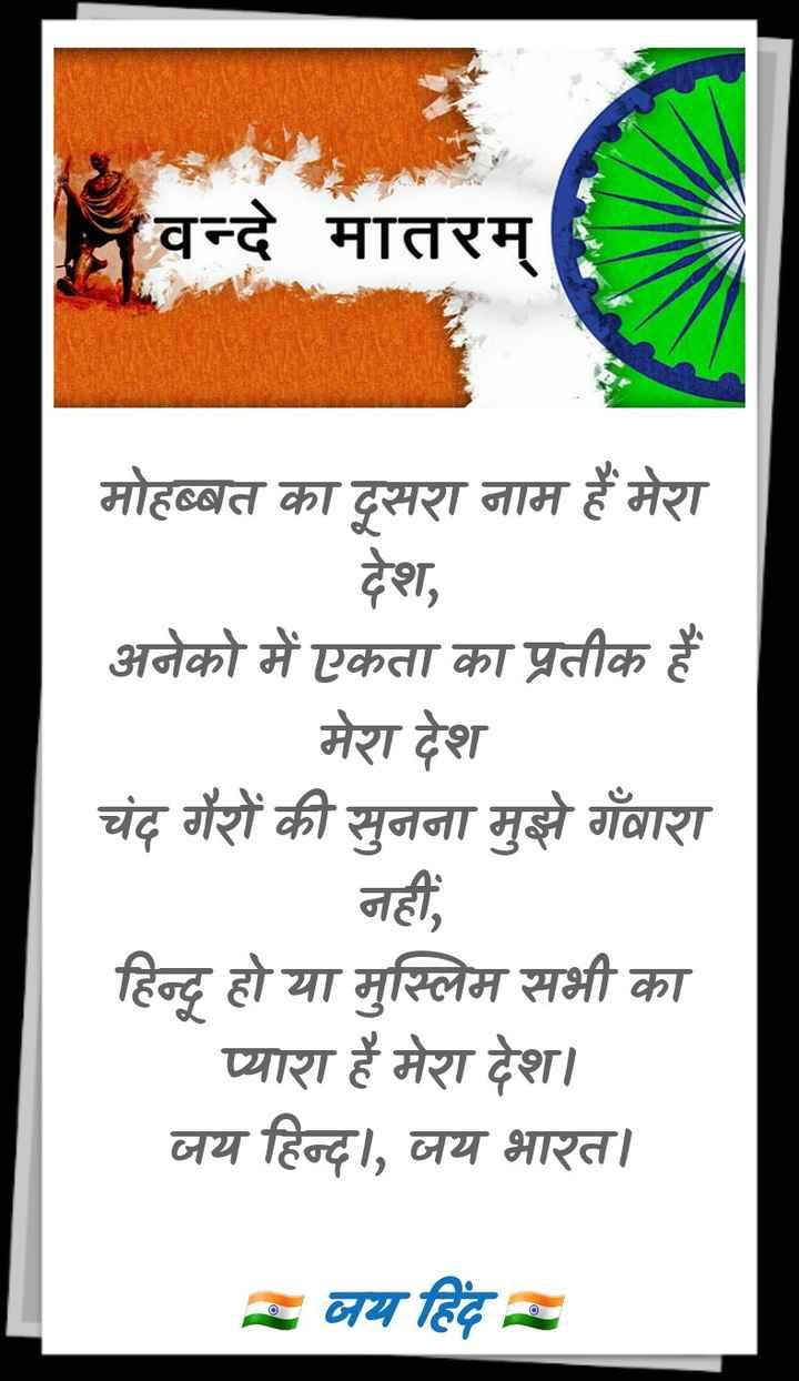 🕊हैप्पी स्वतंत्रता दिवस - वन्दे मातरम् । मोहब्बत का दूसरा नाम है मेरा देश , अनेको में एकता का प्रतीक हैं मेश देश चंद गैरों की सुनना मुझे गवारा नहीं , हिन्दु हो या मुस्लिम सभी का प्यारा है मेरा देश । जय हिन्द । , जय भारत । जय हिंद - ShareChat