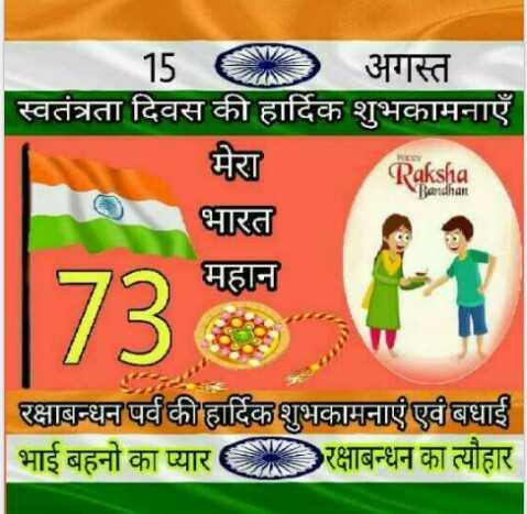 🕊हैप्पी स्वतंत्रता दिवस - 15 HD अगस्त स्वतंत्रता दिवस की हार्दिक शुभकामनाएँ मेरा Raksha Bandhan भारत महान 736 रक्षाबन्धन पर्व की हार्दिक शुभकामनाएं एवं बधाई भाई बहनो का प्यार रक्षाबन्धन का त्यौहार - ShareChat