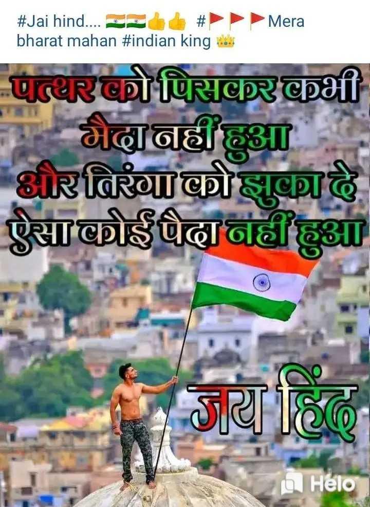 🕊हैप्पी स्वतंत्रता दिवस - # Jai hind . . . 22kd # bharat mahan # indian kingalis Mera Un पत्थरको पिसकरकभी ना मैदा नहीं हुआ औरतिरंगा कोझुकाढे ऐसा कोई पैदा नहीं हुआ जय हिन्द Hélo - ShareChat