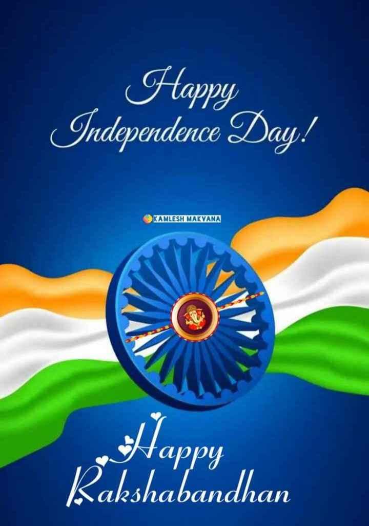"🕊हैप्पी स्वतंत्रता दिवस - Happy Independence Day ! KAMLESH MAKVANA "" Happy Rakshabandhan - ShareChat"