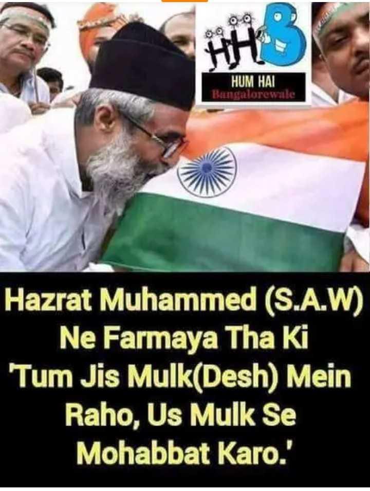 🕊हैप्पी स्वतंत्रता दिवस - 00 09 HUM HAI Bangalorewale Hazrat Muhammed ( S . A . W ) Ne Farmaya Tha Ki Tum Jis Mulk ( Desh ) Mein Raho , Us Mulk Se Mohabbat Karo . ' - ShareChat
