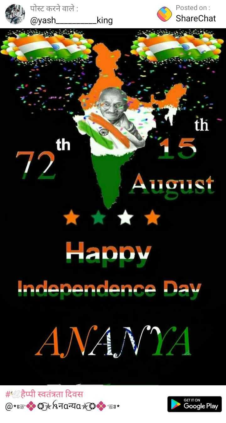 🕊हैप्पी स्वतंत्रता दिवस - पोस्ट करने वाले : @ yash _ _ _ _ _ _ king Posted on : ShareChat th 72 August Happy Independence Day ANANYA # gut Radiaatfach @ + s• CA & HARJAHD GET IT ON a € * * Google Play - ShareChat