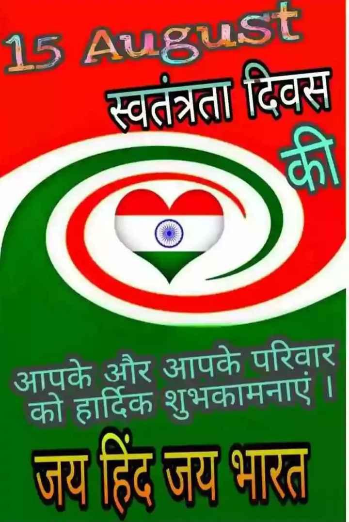 🕊हैप्पी स्वतंत्रता दिवस - 15 August । स्वतंत्रता दिवस आपके और आपके परिवार को हार्दिक शुभकामनाएं । जय हिंद जय भारत - ShareChat