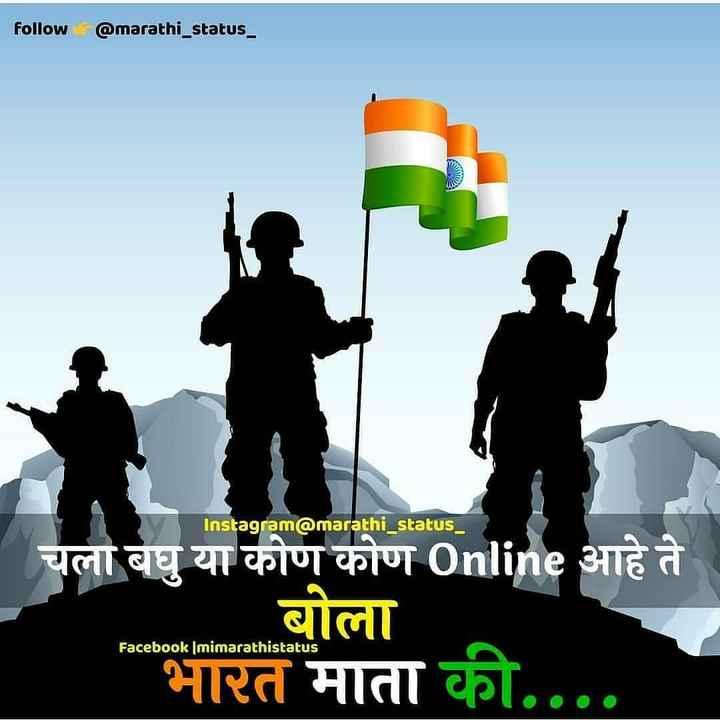 🕊हैप्पी स्वतंत्रता दिवस - follow @ marathi _ status _ Instagram @ marathi _ status _ चला बघु या कोण कोण Online आहे ते बोला Facebook ( mimarathistatus भारत माता की . . . - ShareChat