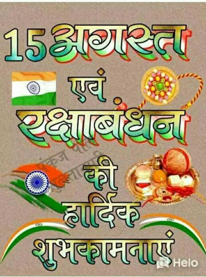 🕊हैप्पी स्वतंत्रता दिवस - 15अगारिता रक्षाबाधना हार्दिक शुभकामनाएं - ShareChat