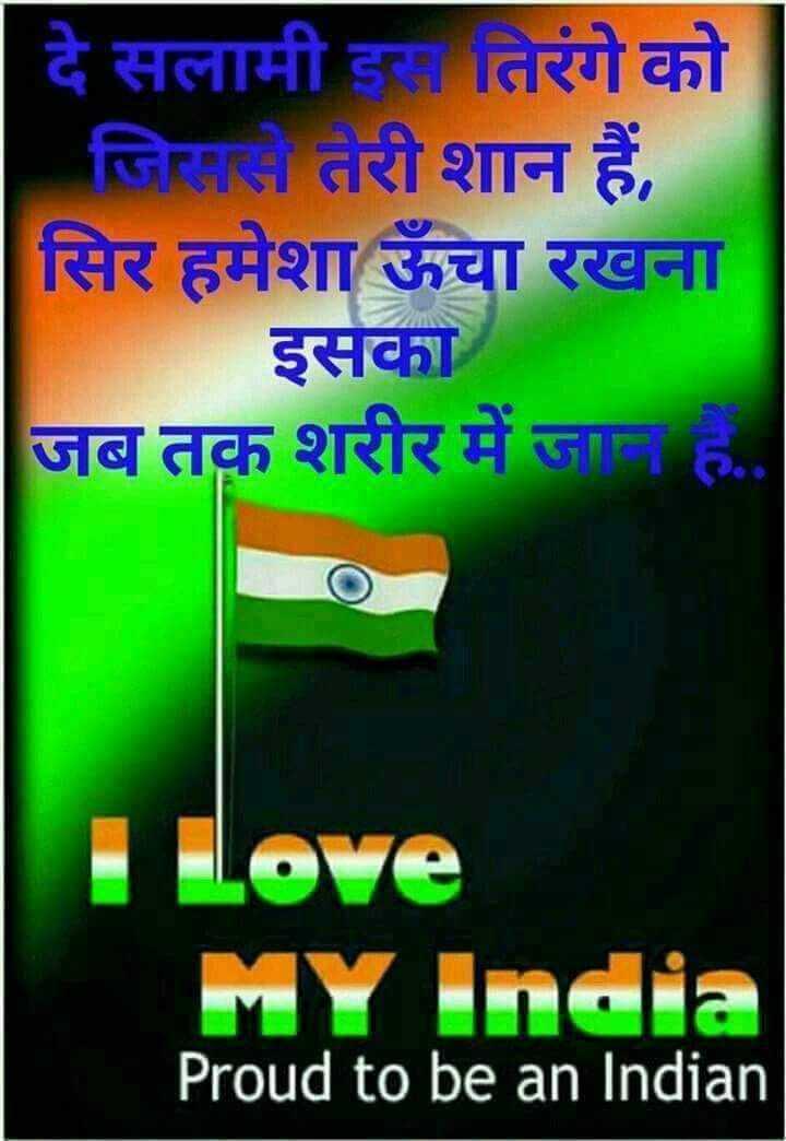 🕊हैप्पी स्वतंत्रता दिवस - दे सलामी इस तिरंगे को जिससे तेरी शान हैं , सिर हमेशा ऊँचा रखना इसका जब तक शरीर में जान है . . MY India Proud to be an Indian - ShareChat