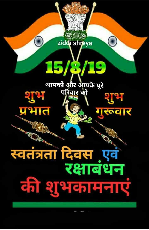 🕊हैप्पी स्वतंत्रता दिवस - AWAR ziddi shreya O id thya 15 / 8 / 19 शुभ परिवार को शभ प्रभात ' गुरूवार आपको और आपके पूरे पर स्वतंत्रता दिवस एवं रक्षाबंधन की शुभकामनाएं - ShareChat