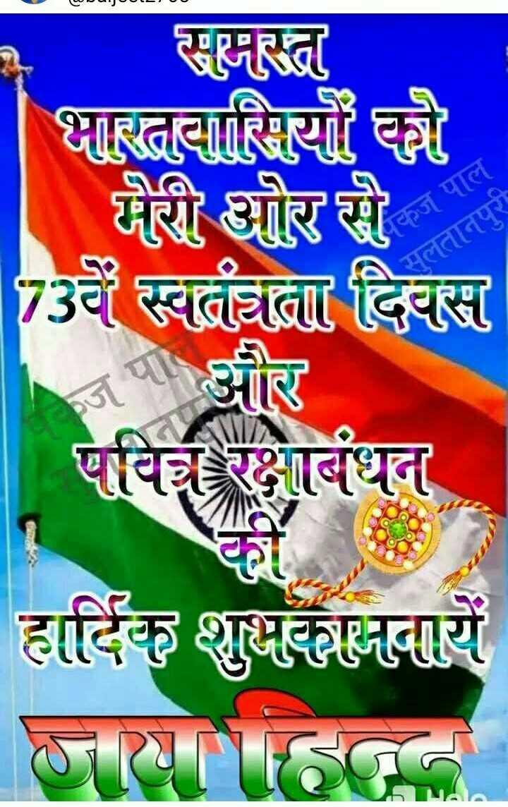 🕊हैप्पी स्वतंत्रता दिवस - COOL समस्त भारतवासियों को मेरी और से 73वें स्वतंत्रता दिवस और ज पाल । पवित्र रक्षाबंधन हार्दिक शुभकामनायें - ShareChat