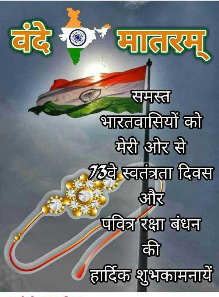 🕊हैप्पी स्वतंत्रता दिवस - बंद मातरम् समस्त भारतवासियों को मेरी ओर से 23वे स्वतंत्रता दिवस पवित्र रक्षा बंधन हार्दिक शुभकामनायें - ShareChat