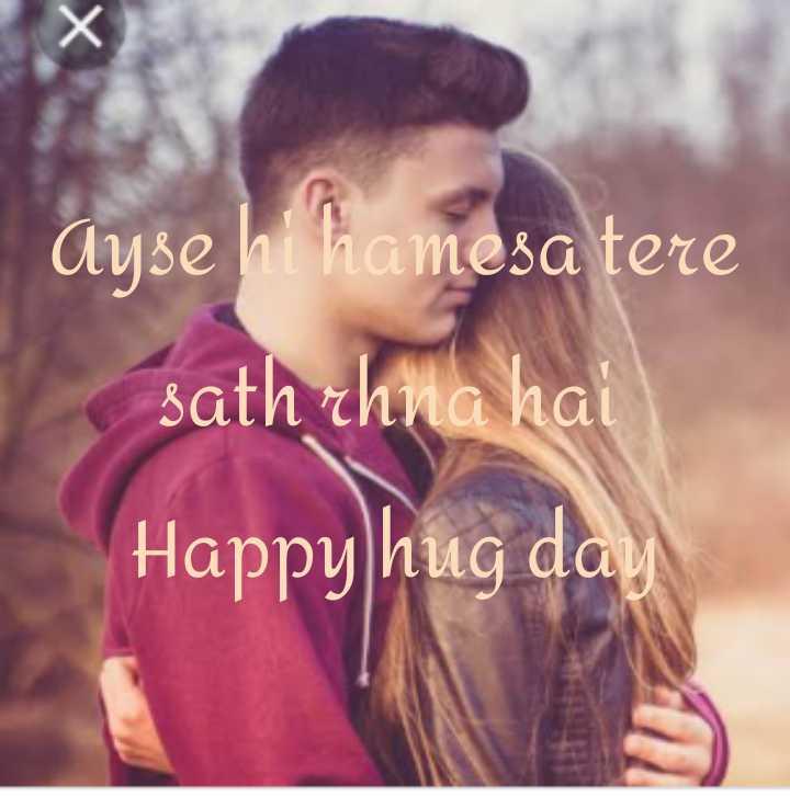 🤗हैप्पी हग डे - Ayse hi hamesa tere sath rhna hai Happy hug day - ShareChat