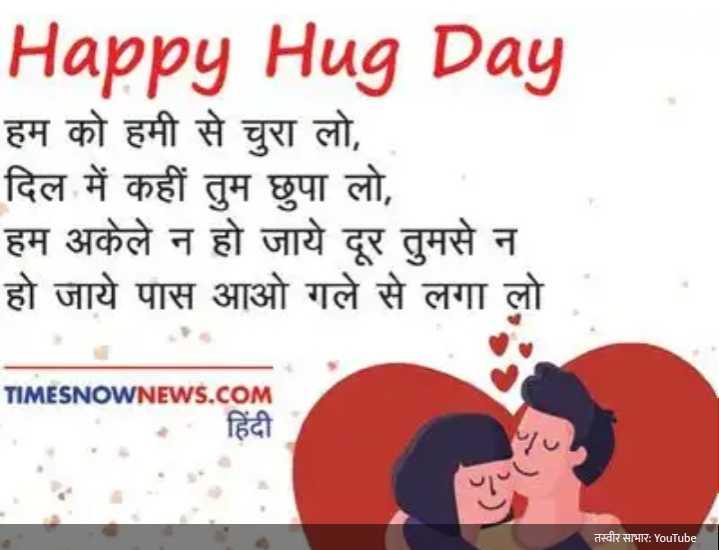 🤗हैप्पी हग डे - Happy Hug Day हम को हमी से चुरा लो , दिल में कहीं तुम छुपा लो , हम अकेले न हो जाये दूर तुमसे न हो जाये पास आओ गले से लगा लो TIMESNOWNEWS . COM हिंदी तस्वीर साभार : YouTube - ShareChat