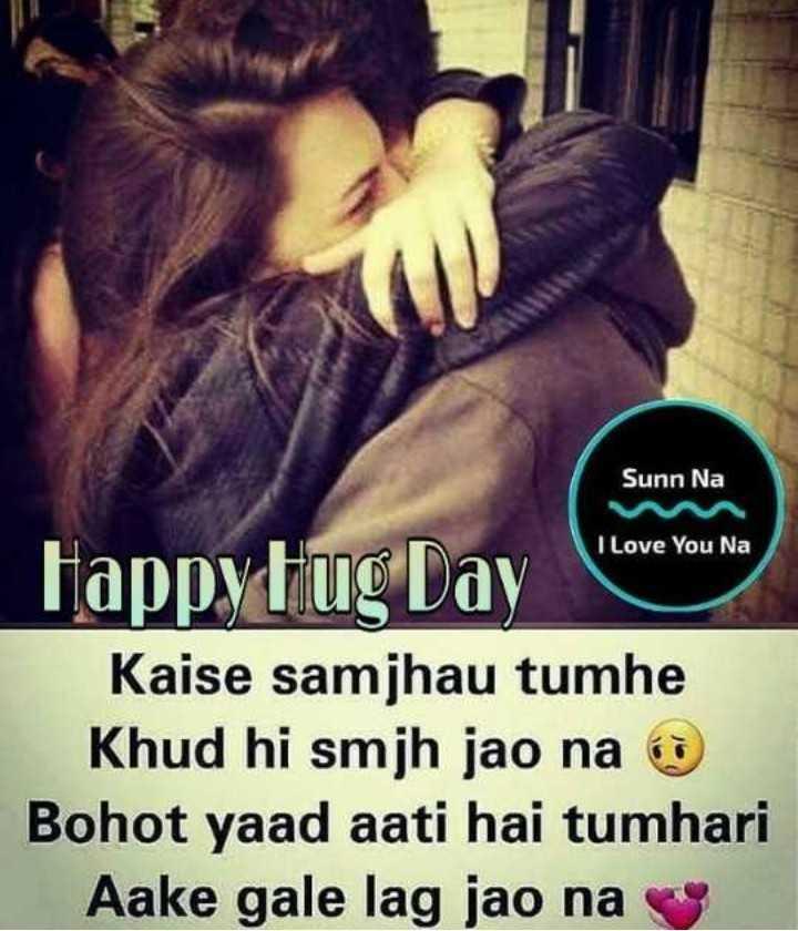 🤗हैप्पी हग डे - Sunn Na I Love You Na Happy Hug Day Kaise samjhau tumhe Khud hi smjh jao na Bohot yaad aati hai tumhari Aake gale lag jao na - ShareChat