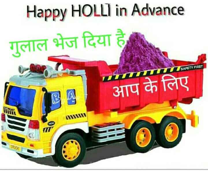 हैप्पी होली - Happy HOLLI in Advance | गुलाल भेज दिया है । SAFETY FIRST आप के लिए - ShareChat