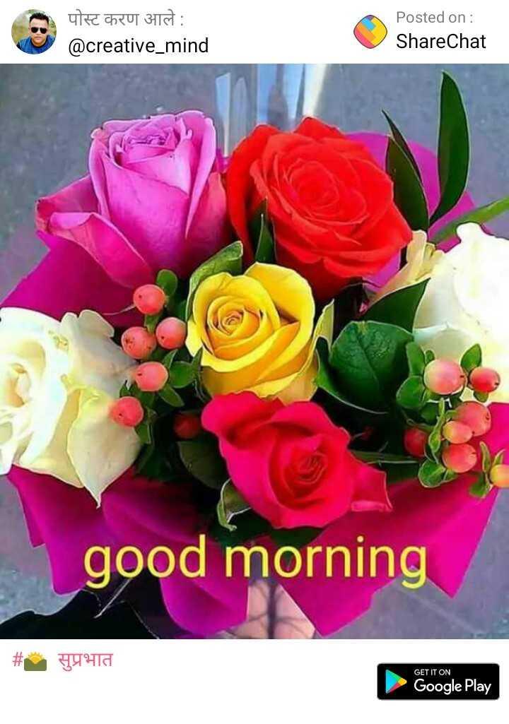 हैप्पी होली - पोस्ट करण आले : @ creative _ mind Posted on : ShareChat good morning # qua GET IT ON Google Play - ShareChat