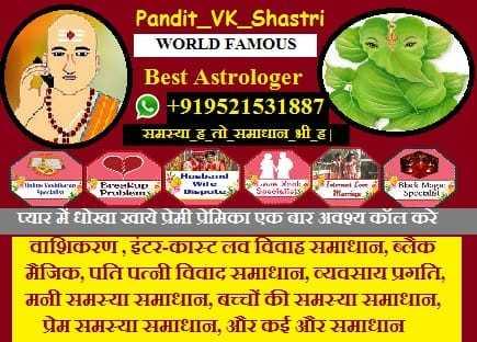 🏑 हॉकी - Pandit _ VK _ Shastri WORLD FAMOUS Best Astrologer ( ) + 919521531887 समस्या है तो समाधान भी है । | | Hausli - sal । प्यार में धोखा खाये प्रेमी प्रेमिका एक बार अवश्य कॉल करे वाशिकण , इंटर - कास्ट लव विवाह समाधान , ब्लैक मैजिक , पति पत्नी विवाद समाधान , व्यवसाय प्रगति , मनी समस्या समाधान , बच्चों की समस्या समाधान , | प्रेम समस्या समाधान , और कई और समाधान - ShareChat