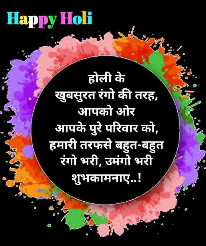 🔥 होलिका दहन - Happy Holi होली के खुबसुरत रंगो की तरह , आपको ओर आपके पुरे परिवार को , हमारी तरफसे बहुत - बहुत रंगो भरी , उमंगो भरी शुभकामनाए . . ! - ShareChat