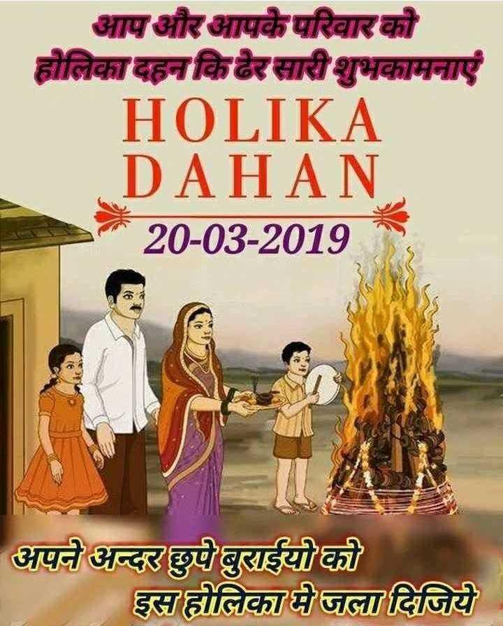 🔥 होलिका दहन 🔥 - आप और आपके परिवार को होलिका दहन कि ढेर सारी शुभकामनाएं HOLIKA DAHAN 20 - 03 - 2019 अपने अन्दर छुनुराईयोकी इस होलिका जलादिजिये - ShareChat