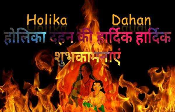 🔥 होलिका दहन - Holika Dahan होलिका दहन को शर्दिक हार्दिक शुभकाएं - ShareChat