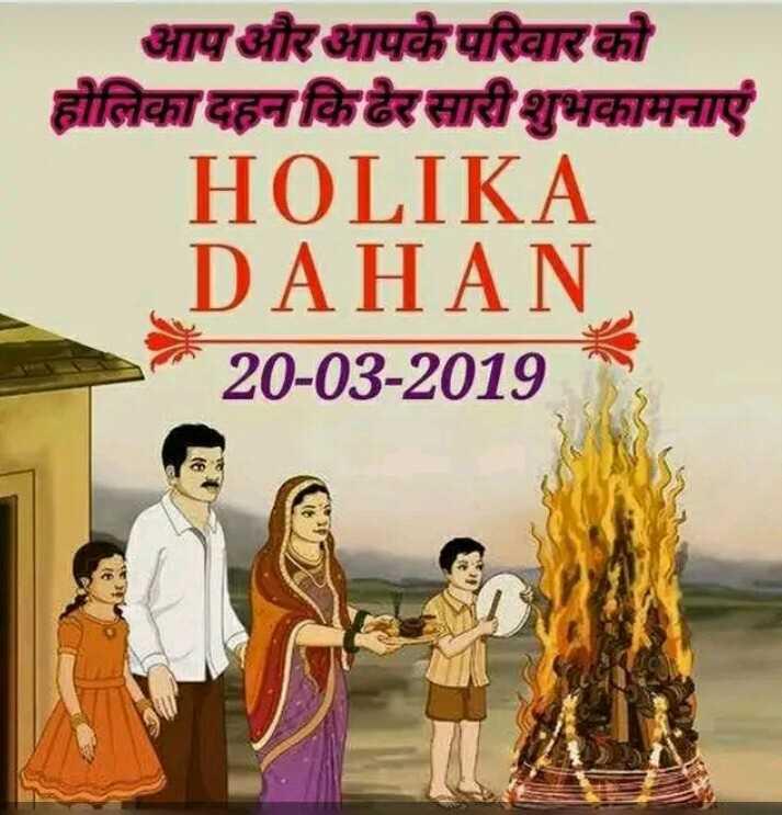 🔥 होलिका दहन - आप और आपके परिवार को होलिका दहन कि ढेर सारी शुभकामनाएं HOLIKA DAHAN 20 - 03 - 2019 - ShareChat