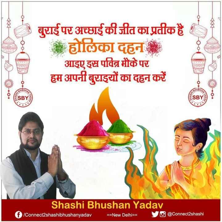 🔥 होलिका दहन - | | बुराई पर अच्छाई की जीत का प्रतीक हैं । होलिका दहन आइए इस पवित्र मौके पर हम अपनी बुराइयों का दहन करें P4 Shashi Bhushan Yadav ( f / Connect2shashibhushanyaday = = New Delhi = = Y O @ Connect2shashi - ShareChat