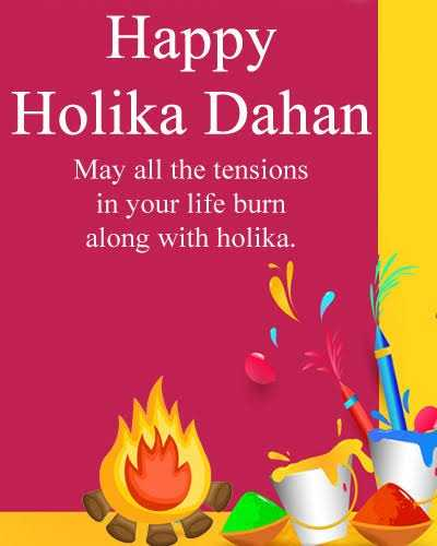 🔥 होलिका दहन - Happy Holika Dahan May all the tensions in your life burn along with holika . - ShareChat