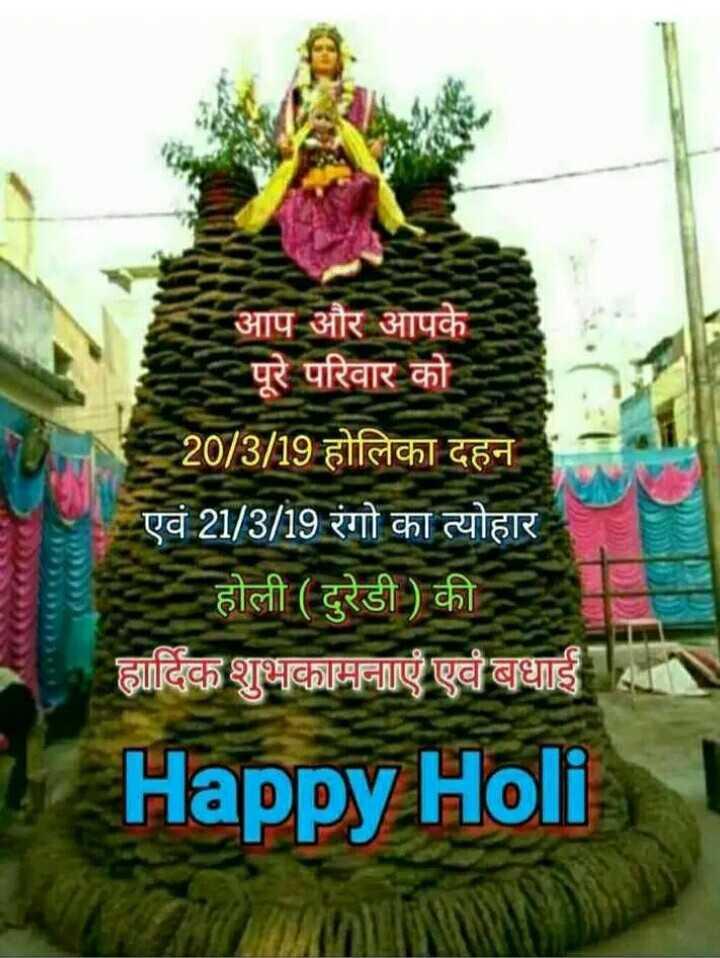 🔥 होलिका दहन - आप और आपके पूरे परिवार को 2073 / 19 होलिका दहन एवं 21 / 3 / 19 रंगो का त्योहार होली ( दुरेडी ) की हार्दिक शुभकामनाएँ एवं थाई Happy Holi - ShareChat