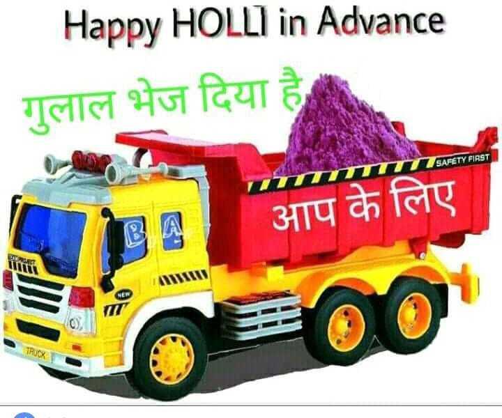 🔥 होलिका दहन 🔥 - Happy HOLLI in Advance गुलाल भेज दिया है । SAFETY FIRST आप के लिए १EE TRUCK - ShareChat