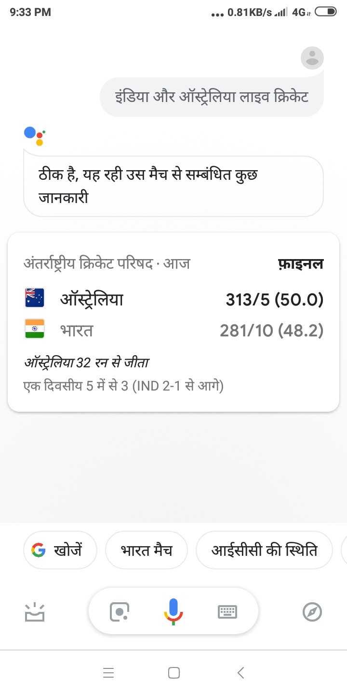 🛍 होली क खरीदारी -   9 : 33 PM . . . 0 . 81KB / sill 4G ॥ D इंडिया और ऑस्ट्रेलिया लाइव क्रिकेट ठीक है , यह रही उस मैच से सम्बंधित कुछ जानकारी अंतर्राष्ट्रीय क्रिकेट परिषद : आज फ़ाइनल ऑस्ट्रेलिया 313 / 5 ( 50 . 0 ) । भारत 281 / 10 ( 48 . 2 ) ऑस्ट्रेलिया 32 रन से जीता एक दिवसीय 5 में से 3 ( IND 2 - 1 से आगे ) G खोजें भारत मैच आईसीसी की स्थिति - ShareChat
