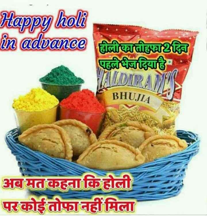 होली के व्यंजन - Happy holi in advance होलीती दिछि HALDIRAVI BHUJIA अब मताकिहोली पर कोईतीफा नहीं मिला - ShareChat