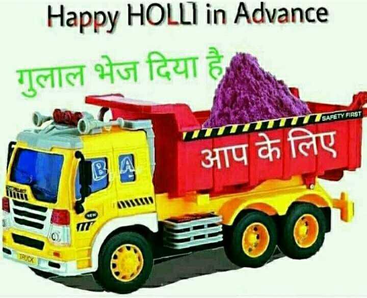 होली टिप्स - Happy HOLLI in Advance | गुलाल भेज दिया है । SAFETY FIRST आप के लिए । . । na TRUDA - ShareChat