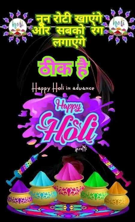 होली फ़ैशन - . नून रोटी खाएंगे और सबको रंग लगाएंगे Happy Holi in advance 0 Whappy jpson - ShareChat