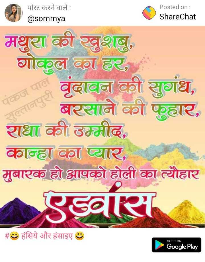 होली फोटो/सेल्फ़ी - पोस्ट करने वाले : @ sommya Posted on : ShareChat मथुरा की खुशबु , गोकुल ग हुर ,   वृंदावन की सुगंध , । बरसाने की फुहार , राधा की उम्मीद , कान्हा का प्यार , मुबारक हो आपको होली का त्यौहार उवास   # हंसिये और हंसाइए । GET IT ON Google Play - ShareChat