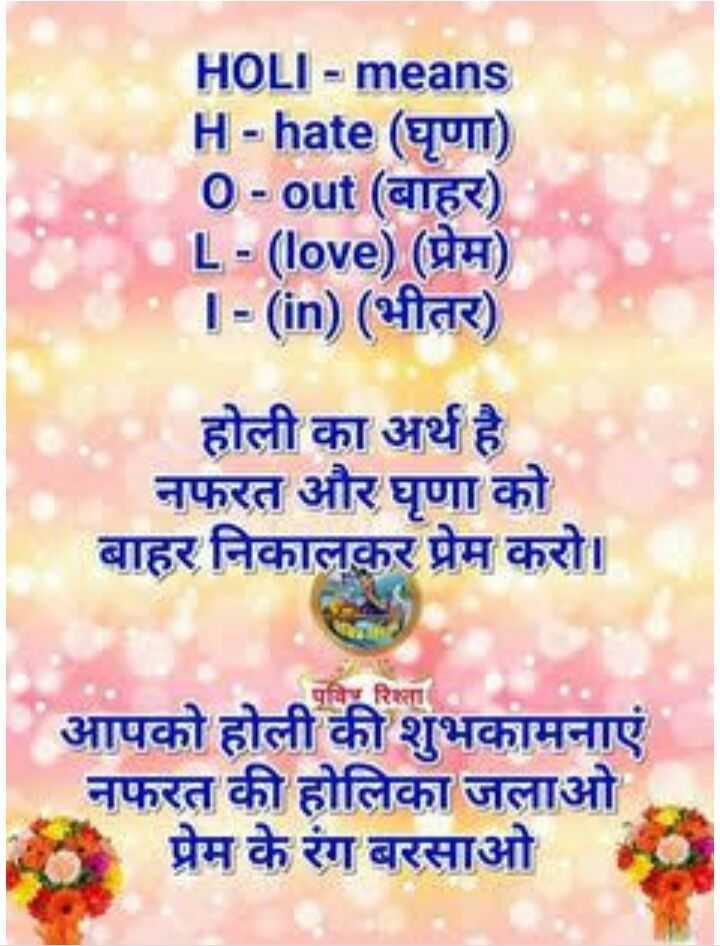 🕺 होली - बस 2 दिनों में - HOLI - means H - hate ( घृणा ) 0 - out ( बाहर ) | L - ( love ) ( प्रेम ) 1 - ( in ) ( भीतर ) होली का अर्थ है । नफरत और घृणा को बाहर निकालकर प्रेम करो । पविध रिश्ता आपको होली की शुभकामनाएं नफरत की होलिका जलाओ प्रेम के संग बरसाओं - ShareChat