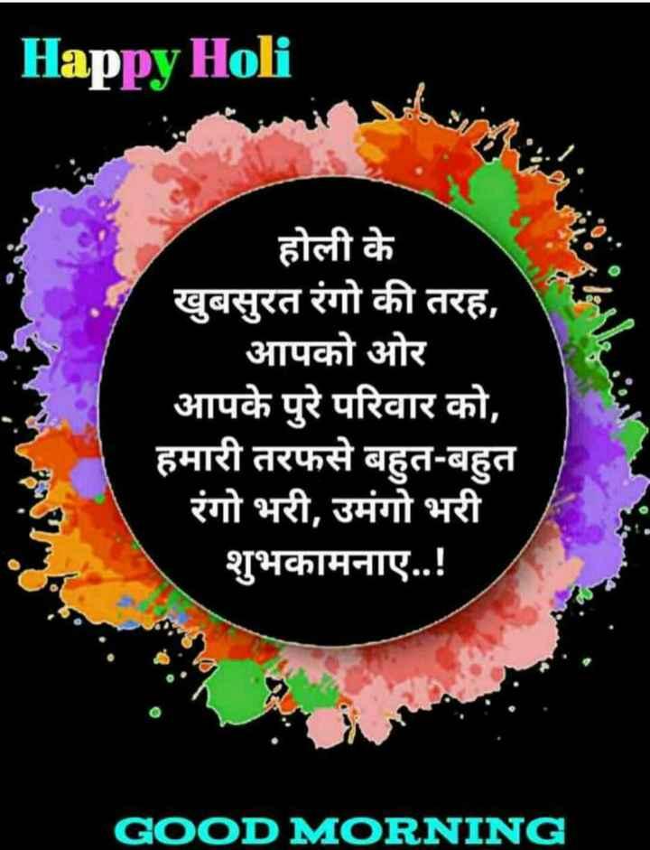 🤝होली मिलन👩👩👦👦 - Happy Holi होली के खुबसुरत रंगो की तरह , आपको ओर आपके पुरे परिवार को , हमारी तरफसे बहुत - बहुत रंगो भरी , उमंगो भरी शुभकामनाए . . ! GOOD MORNING - ShareChat