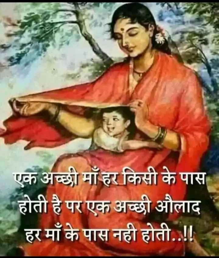 होली स्टेटस - एक अच्छी माँ हर किसी के पास होती है पर एक अच्छी औलाद हर माँ के पास नही होती . . ! ! - ShareChat