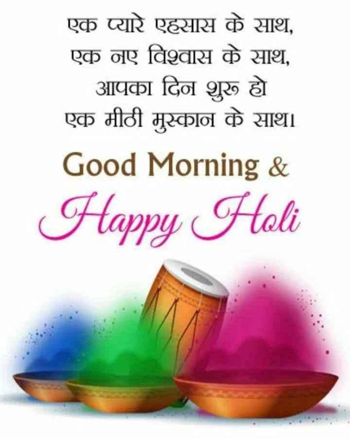 🕺 होली है - एक प्यारे एह्सास के साथ , एक जुए विश्वास के साथ , आपका दिन शुरू हो एक मीठी मुस्कान के साथ । Good Morning & Happy Hali - ShareChat