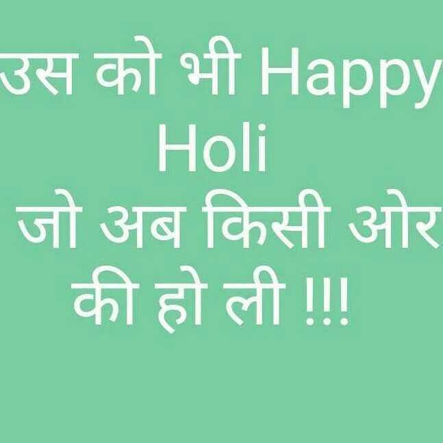 🕺 होली है - उस को भी Happy Holi जो अब किसी ओर की हो ली ! ! ! - ShareChat