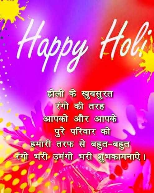 🕺 होली है - 110 Happy Holi होली के खुबसुरत रंगो की तरह आपको और आपके पुरे परिवार को . हमारी तरफ से बहुत - बहुत रंगो भरी उमंगो भरी शुभकामनाऐ । arer - ShareChat