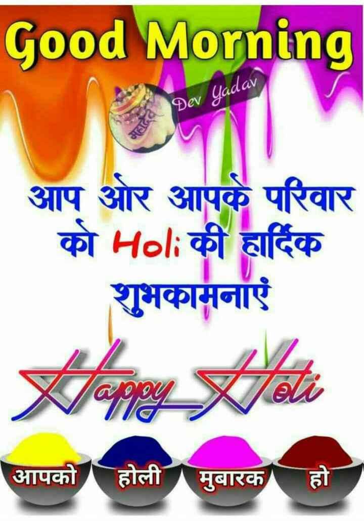 🕺 होली है - Good Morning Dev Yadav A आप और आपके परिवार को Holi की हार्दिक शुभकामनाएँ vapoy Weli आपको होली मुबारक हो । - ShareChat