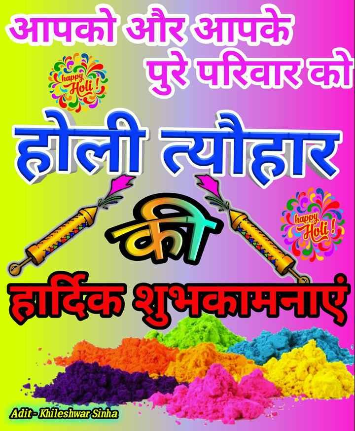 🕺 होली है - आपको और आपके | पुरे परिवारको ha होली त्यौहार happy निरी Adit - Khileshwar Sinha - ShareChat
