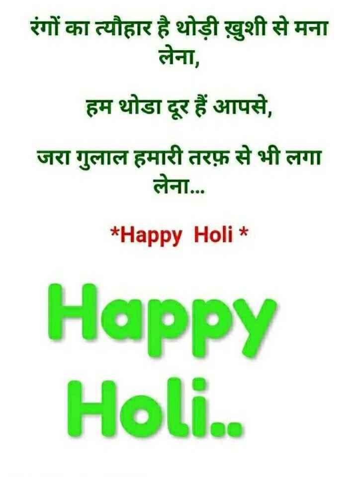 🕺 होली है - रंगों का त्यौहार है थोड़ी ख़ुशी से मना लेना , हम थोडा दूर हैं आपसे , जरा गुलाल हमारी तरफ़ से भी लगा लेना . . . * Happy Holi * Happy Holi . . - ShareChat