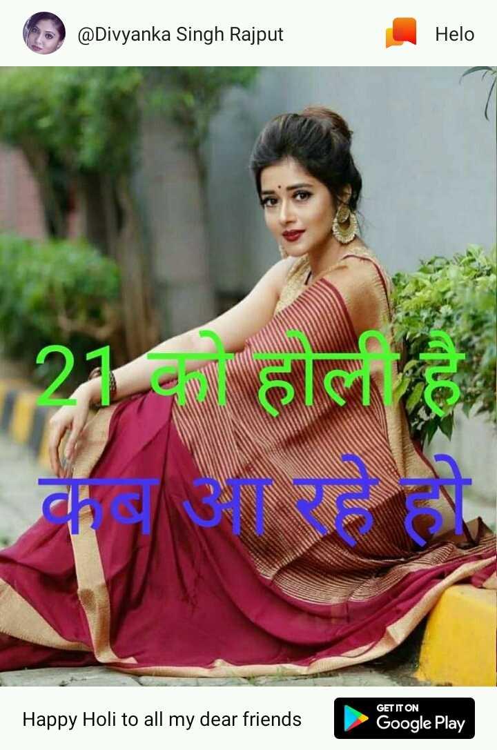 🕺 होली है - @ Divyanka Singh Rajput 2 . हाल है । GET IT ON Happy Holi to all my dear friends Google Play - ShareChat