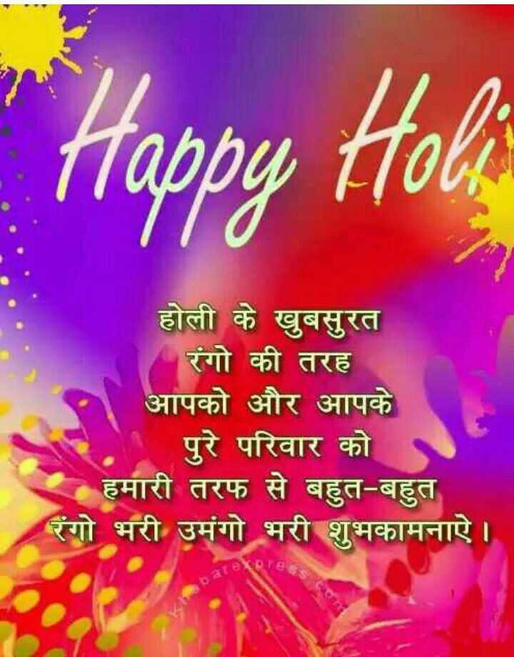 🕺 होली है - Tappy Holi होली के खुबसुरत रंगो की तरह आपको और आपके पुरे परिवार को हमारी तरफ से बहुत - बहुत रंगो भरी उमंगो भरी शुभकामनाएं - ShareChat