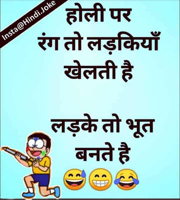 🎨 होली Status - ' Insta @ Hindi . Joke   होली पर । रंग तो लड़कियाँ खेलती है । लड़के तो भूत बनते है । - ShareChat
