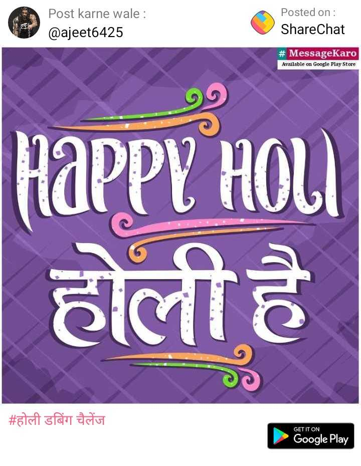 🎨 होली Status - Post karne wale : @ ajeet6425 | Posted on : ShareChat # MessageKaro Available on Google Play Store HAPPY HOLI होली है । | # होली डबिंग चैलेंज GET IT ON Google Play - ShareChat