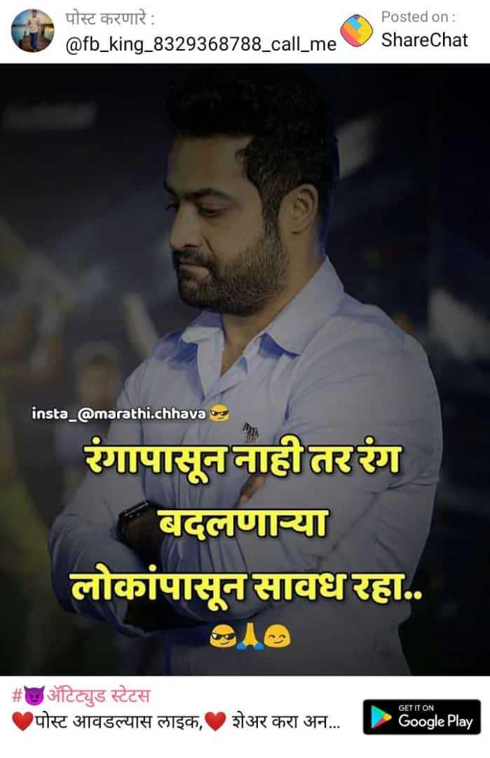 🥟होळीचे स्वीट्स - Posted on : पोस्ट करणारे : @ fb _ king _ 8329368788 _ call _ me ShareChat insta _ @ marathi . chhava रंगापासून नाही तर रंग बदलणा - या लोकांपासून सावध रहा . . | # अॅटिट्युड स्टेटस पोस्ट आवडल्यास लाइक , GET IT ON शेअर करा अन . . . Google Play - ShareChat